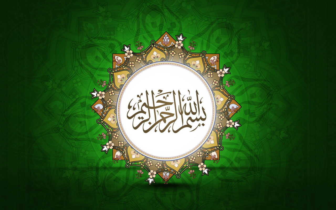 Bismillah Islamic HD Wallpaper
