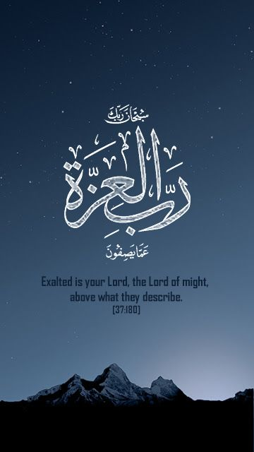 quran quotes islamic quotes mobile iphone wallpaper